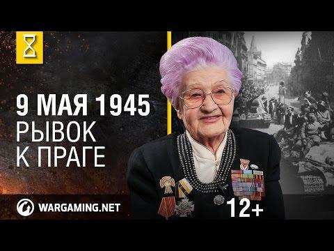 Май 1945-го. Рывок к Праге