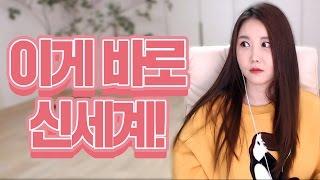 카카오TV 첫방송에서 신문물을 접했다!(a.k.a세상당황)