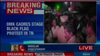 DMK raises slogans against TN Governor; police have arrested 300 DMK cadres