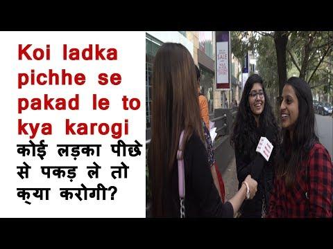 Koi ladka pichhe se pakad le to kya karogi ! Prank in india ! in hindi ! By indo music world thumbnail