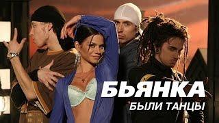 Клип Бьянка - Были танцы