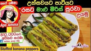 Stuffed banana peppers curry