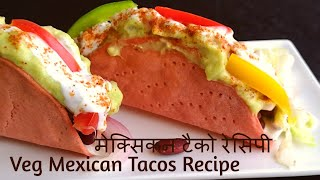 The Ultimate MEXICAN STREET FOOD TACOS | Veg Mexican Taco Recipe From Swapna's Cookbook