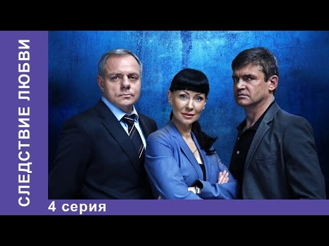 Следствие Любви. 4 Серия. Сериал. Детектив. StarMedia