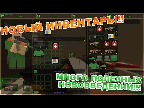 НОВЫЙ ИНВЕНТАРЬ В UNTURNED!!![ОБНОВЛЕНИЯ UNTURNED 3.14.10.0]