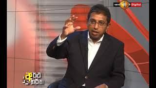 Artha Tharka Sirasa TV 21st March 2019