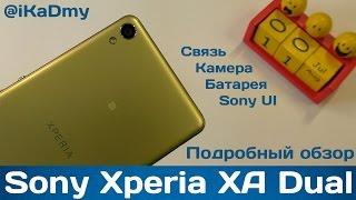 Обзор Sony Xperia XA: Связь, Камера, Батарея, SonyUI