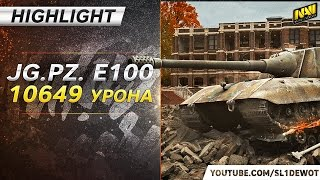 Highlight! Jg.Pz. E100 - 10649 урона [Na`Vi.SL1DE]
