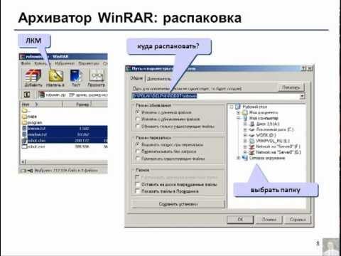 Хранение данных. Программы-архиваторы.