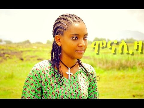 Daniel Sintayehu -  ሞናሊዛ - New Ethiopian Music 2016 (Official Video)