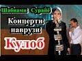 Шабнами Сурайё Кулоб 2018 Shabnami Surayo 2018 mp3