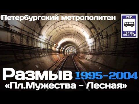 Ушедшие в историю. РАЗМЫВ. Лесная- Пл. Мужества | Gone down in history. Washout