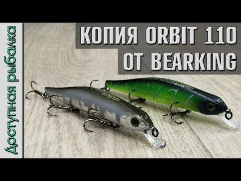 Воблер копия ZipBaits Orbit 110 SP-SR от BearKing с АлиЭкспресс | Обзор, тест под водой