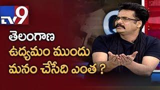 తెలంగాణ ఉద్యమం ముందు మనం చేసేది ఎంత ? - Hero Sivaji Questions All Party Leaders