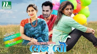 Bangla Telefilm Mejo Bou   Bipasha Hayat, Sazol