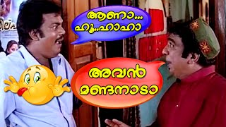 Cochin Haneefa Comedy Scenes | Malayalam Comedy Movies | Malayalam Comedy Scenes From Movies [HD]