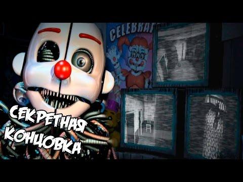 ✅ СЕКРЕТНАЯ ХОРОШАЯ КОНЦОВКА - Five Nights at Freddy's Sister Location - НОЧЬ 6 #6 - Прохождение