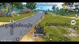 Rule of survival highlight killer/Khmer Game Show 2018  make by (NangGamer Show)