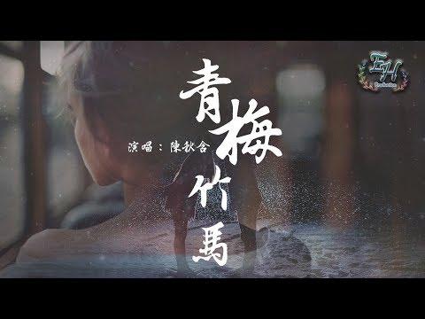 陳秋含 - 青梅竹馬『石頭剪刀布,你輸了總會哭~』【動態歌詞Lyrics】
