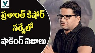 Prashant kishor Shocking Reports - Vaartha Vaani