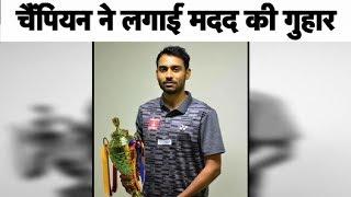 विदेश में Tournaments खेलने के लिए National Champion ने मांगी आर्थिक मदद | Sports Tak