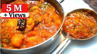 Aloo  Ki Sabji | हलवाई जैसी आलू की सब्जी घर पर बनायें । । शादी वाले आलू की सब्जी