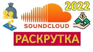 КАК СТАТЬ ПОПУЛЯРНЫМ В SOUNDCLOUD? БЕСПЛАТНО Как Продвигать Музыку в SoundCloud?
