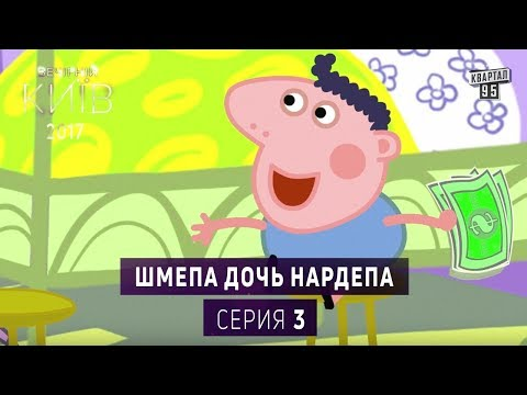 Шмепа дочь нардепа - Политическая пародия, серия 3