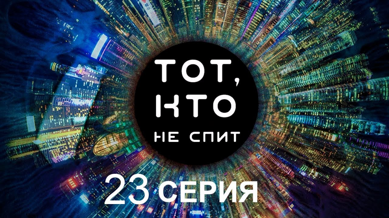 Тот, кто не спит - 23 серия   Интер