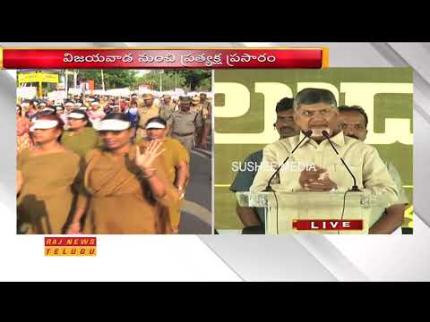AP CM Chandrababu Live Speech From Vijayawada On Rally To Protect The Minor Girl Meeting | Raj News
