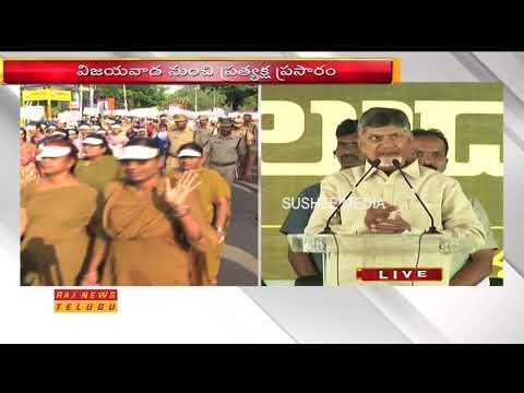 AP CM Chandrababu Live Speech From Vijayawada On Rally To Protect The Minor Girl Meeting | Raj News