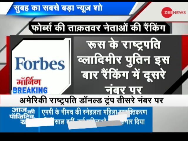 Morning Breaking: Narendra Modi in Forbes Top 10 list of World's Most Powerful People