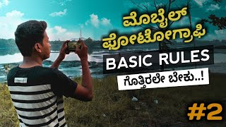 5 Mobile Photogragphy Tips and Tricks You Must Know ! in Kannada | ಗೊತ್ತಿರಲೇ ಬೇಕು ಈ ರೂಲ್ಸ್ | 2019