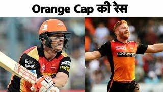 Orange Cap: Warner की बढ़त बरकरार, नंबर 2 पर पहुंचे Bairstow | IPL 2019 | Sports Tak