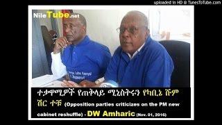 ተቃዋሚዎች የጠቅላይ ሚኒስትሩን የካቢኔ ሹም ሽር ተቹ (Opposition parties criticizes on the PM new cabinet reshuffle)- DW Amharic (Nov. 01, 2016)