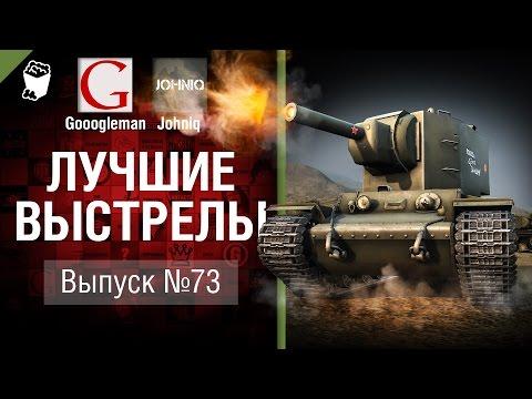 Лучшие выстрелы №73 - от Gooogleman и Johniq [World of Tanks]