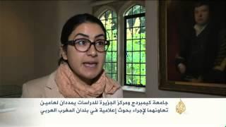 جامعة كامبردج ومركز الجزيرة للدراسات يمددان تعاونهما