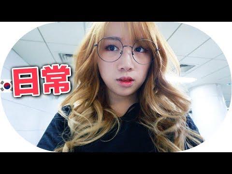【Vlog】我的韓國生活日常 (5) | Mira