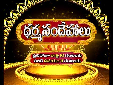 Godavari Pushkaralu Special | Dharma Sandehalu Promo | Bhakthi TV