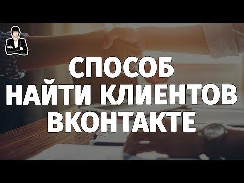 Найти клиентов через группу ВКонтакте | Продвижение бизнеса в ВКонтакте