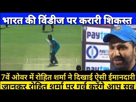 7वें ओवर में रोहित शर्मा ने दिखाई ऐसी ईमानदारी, जानकर उन पर गर्व करेंगे आप