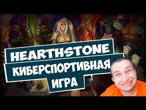 Hearthstone киберспортивная игра