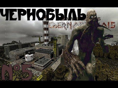 """Minecraft - """"Чернобыль"""" - 5 серия"""