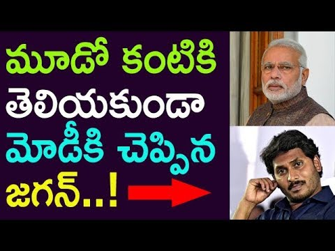 Jagan Told Modi Without Knowing The Third Person ! See What Jagan Told Modi !! || Taja30