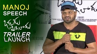 Manchu Manoj Speech @ Okkadu Migiladu Theatrical Trailer Launch