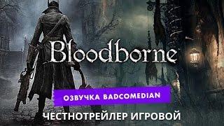 Самый честный трейлер - Bloodborne