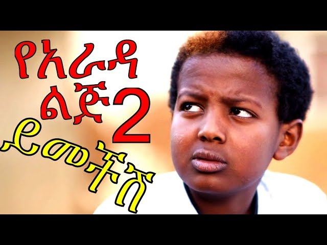 Yemechish Ye Arada Lij - 2 Full Ethiopian Movie