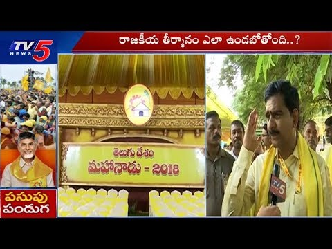 Minister Devineni Uma Inspects TDP Mahanadu Arrangements in Vijayawada | TV5 News