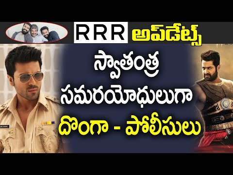 RRR అప్ డేట్ : స్వాతంత్ర సమరయోధులుగా ఎన్టీఆర్, రామ్ చరణ్ | Jr NTR & Ramcharan RRR Movie Story Leaked