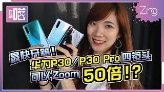 【开箱喵】华为Huawei P30、P30 Pro开箱!50倍变焦直接来拍月亮了!